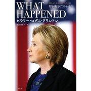 WHAT HAPPENED~何が起きたのか?~(光文社) [電子書籍]