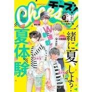 Cheese! 2018年9月号(2018年7月24日発売)(小学館) [電子書籍]