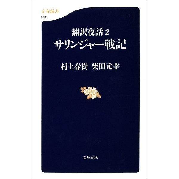 翻訳夜話2 サリンジャー戦記(文藝春秋) [電子書籍]