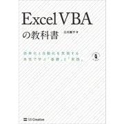 Excel VBAの教科書(SBクリエイティブ) [電子書籍]