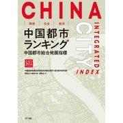 環境・社会・経済 中国都市ランキング(NTT出版) [電子書籍]