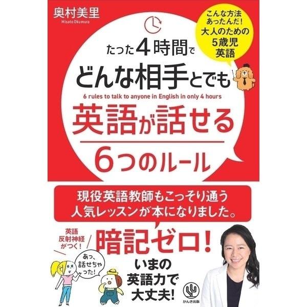 たった4時間でどんな相手とでも英語が話せる6つのルール(かんき出版) [電子書籍]