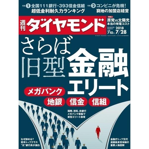 週刊ダイヤモンド 18年7月28日号(ダイヤモンド社) [電子書籍]