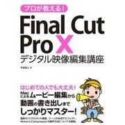 プロが教える!Final Cut Pro X デジタル映像 編集講座(ソーテック社) [電子書籍]