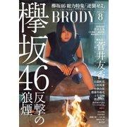 BRODY 2018年8月号(白夜書房) [電子書籍]