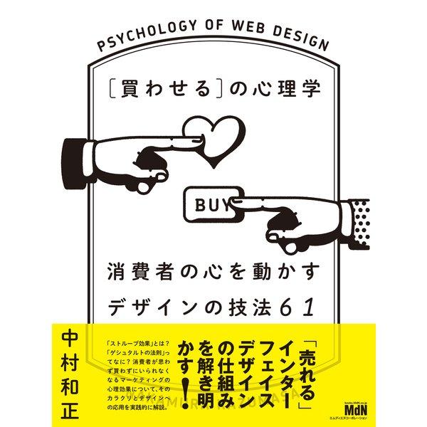 「買わせる」の心理学 消費者の心を動かすデザインの技法61(エムディエヌコーポレーション) [電子書籍]