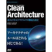 Clean Architecture 達人に学ぶソフトウェアの構造と設計(KADOKAWA) [電子書籍]