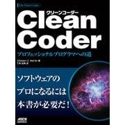 Clean Coder プロフェッショナルプログラマへの道(KADOKAWA) [電子書籍]