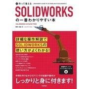 作って覚える SOLIDWORKSの一番わかりやすい本(技術評論社) [電子書籍]