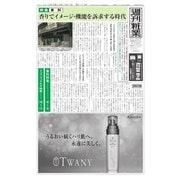 週刊粧業 第3122号(週刊粧業) [電子書籍]