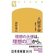 大便革命 腐敗から発酵へ(幻冬舎) [電子書籍]