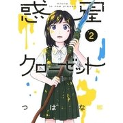 惑星クローゼット (2)(幻冬舎コミックス) [電子書籍]
