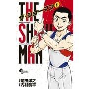 THE SHOWMAN 1(小学館) [電子書籍]