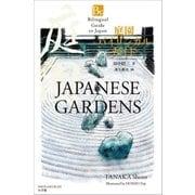 庭園バイリンガルガイド~Bilingual Guide to Japan JAPANESE GARDENS~(小学館) [電子書籍]