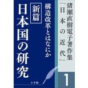 猪瀬直樹電子著作集「日本の近代」第1巻 構造改革とはなにか 新篇 日本国の研究(小学館) [電子書籍]