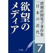 猪瀬直樹電子著作集「日本の近代」第7巻 欲望のメディア(小学館) [電子書籍]