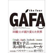 the four GAFA 四騎士が創り変えた世界(東洋経済新報社) [電子書籍]