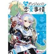 異世界ダンジョンの恋愛事情2(KADOKAWA) [電子書籍]