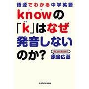 語源でわかる中学英語 knowの「k」はなぜ発音しないのか?(KADOKAWA) [電子書籍]