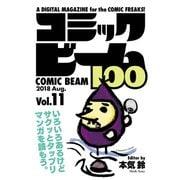コミックビーム100 2018 Aug. Vol.11(KADOKAWA) [電子書籍]