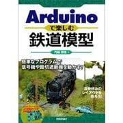 Arduinoで楽しむ鉄道模型 ~簡単なプログラムで信号機や踏切遮断機を動かす!~(技術評論社) [電子書籍]