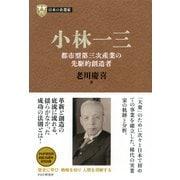 日本の企業家5 小林一三 都市型第三次産業の先駆的創造者(PHP研究所) [電子書籍]