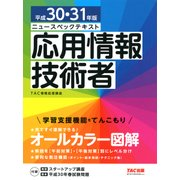 ニュースペックテキスト 応用情報技術者 平成30・31年版(TAC出版)(PHP研究所) [電子書籍]