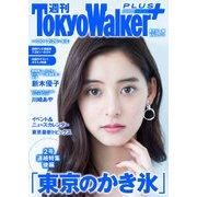 週刊 東京ウォーカー+ 2018年No.30 (7月25日発行)(KADOKAWA) [電子書籍]