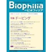 Biophilia 2018年夏号(アドスリー) [電子書籍]