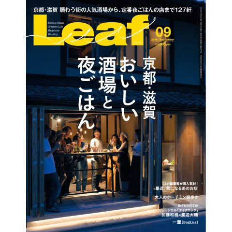 Leaf(リーフ) 2018年9月号(リーフ・パブリケーションズ) [電子書籍]