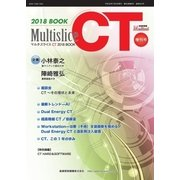 Multislice CT 2018 BOOK(産業開発機構) [電子書籍]