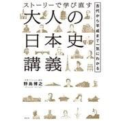 ストーリーで学び直す大人の日本史講義――古代から平成まで一気にわかる(祥伝社) [電子書籍]