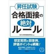 昇任試験 合格面接の絶対ルール(学陽書房) [電子書籍]