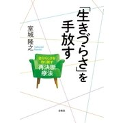 「生きづらさ」を手放す(春秋社) [電子書籍]