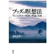 ブッダの瞑想法(春秋社) [電子書籍]