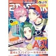 2D☆STAR Vol.11(主婦と生活社) [電子書籍]