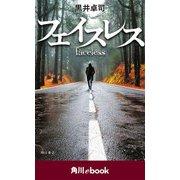 フェイスレス (角川ebook)(KADOKAWA) [電子書籍]