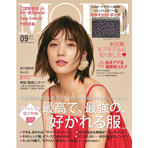 MORE(モア) 9月号(集英社) [電子書籍]