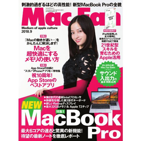 Mac Fan(マックファン) 2018年9月号(マイナビ出版) [電子書籍]