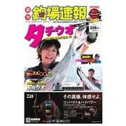 週刊 釣場速報 関西版 2018/08/03号(名光通信社) [電子書籍]