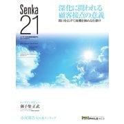 Senka21 2018年8月号(音元出版) [電子書籍]