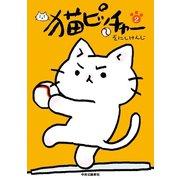 猫ピッチャー2(中央公論新社) [電子書籍]
