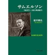サムエルソン 『経済学』と新古典派総合(中央公論新社) [電子書籍]