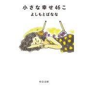 小さな幸せ46こ(中央公論新社) [電子書籍]