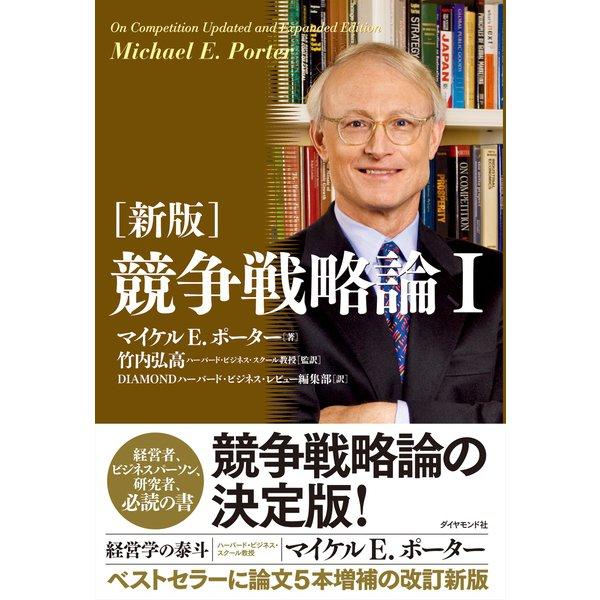 (新版)競争戦略論I(ダイヤモンド社) [電子書籍]