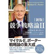 (新版)競争戦略論II(ダイヤモンド社) [電子書籍]