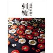 長艸敏明の刺繍 (世界文化社) [電子書籍]