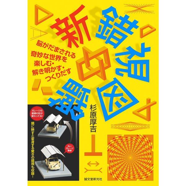 新 錯視図鑑(誠文堂新光社) [電子書籍]