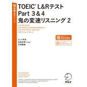 (音声DL付)TOEIC(R) L&Rテスト Part 3&4 鬼の変速リスニング2(アルク) [電子書籍]
