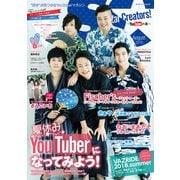 Star Creators!~YouTuberの本~ August 2018(KADOKAWA) [電子書籍]